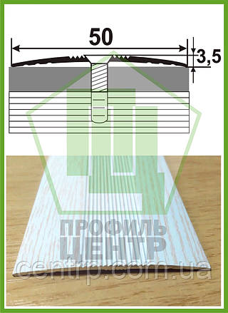 "Порог для пола АП 015 ""под дерево"", рифленый. Ширина 50 мм. Длина 2,7 м"