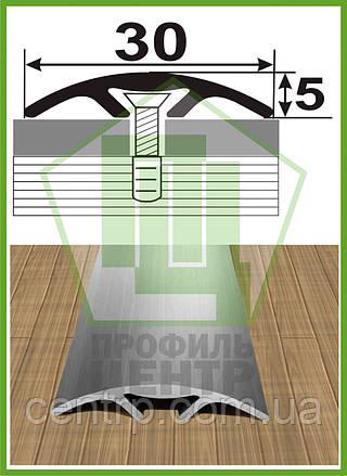 Алюминиевый порог скрытого монтажа АП 016, ширина 30 мм, анодированный. Длина 1,8 м