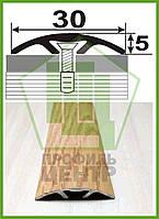 "Алюминиевый порог скрытого монтажа АП 016, ширина 30 мм, ""под дерево"". Длина 0,9 м"