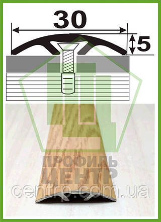 "Алюминиевый порог скрытого монтажа АП 016, ширина 30 мм, ""под дерево"". Длина 1,8 м"