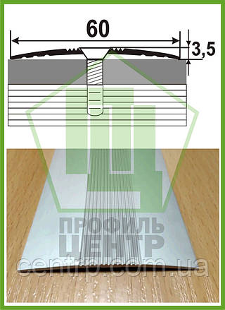 Порог для пола А 60, анодированный, рифленый. Ширина 60 мм. Длина 0,9 м