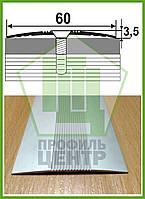Порог для пола А 60, анодированный, рифленый. Ширина 60 мм. Длина 1,8 м