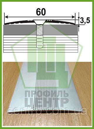 Порог для пола А 60, анодированный, рифленый. Ширина 60 мм. Длина 2,7 м