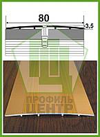 Широкий порог для пола А 80 анод, рифленый. Ширина 80 мм. Длина 0,9 м