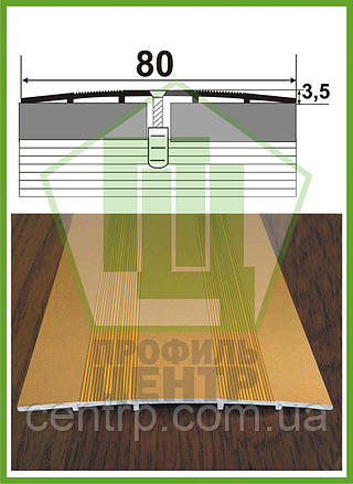 Широкий порог для пола А 80 анод, рифленый. Ширина 80 мм. Длина 2,7 м