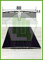 """Широкий рифленый стыкоперекрывающий порог для пола 80мм. А 80 """"под дерево"""". Длина 0,9 м"""