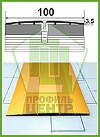Широкий рифленый стыкоперекрывающий порог для пола 100мм. А 100 анодированный. Длина 0,9 м