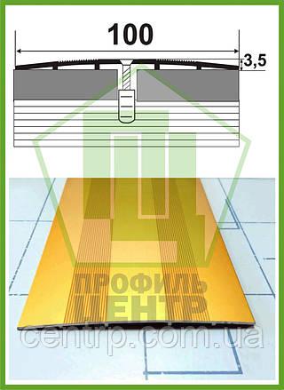 Широкий порог для пола А 100, анод, рифленый. Ширина 100 мм. Длина 2,7 м