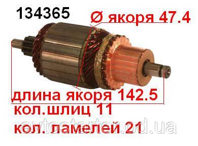 Якорь (ротор) для стартера Lucas Magneti Marelli  Chevrolet Pontiac Alfa Romeo AUDI BMW FIAT LANCIA VOLKSWAGEN
