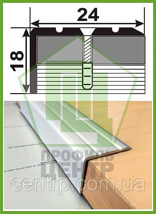 Лестничный угловой порожек 24*18. УЛ 121 анодированный, длина 2,7 м