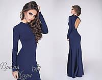Вечернее платье с вырезом на спинке. Т.синее, 5 цветов.