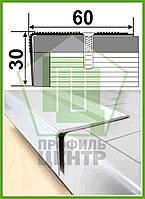 Угловой лестничный порожек 60 мм*30 мм. Анодированный, длина 2,7 м