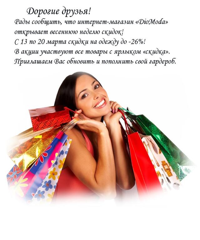"""Весенние скидки в интернет магазине """"DioModa"""""""