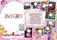 Плакат-фотоколлаж в стиле My Little Pony
