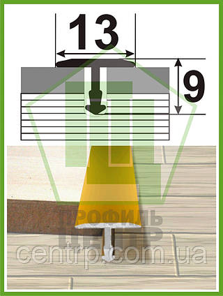 """АТ-13. Т-образный профиль для плитки. Анод """"Бронза"""". Ширина 13мм. Длина 2,7м."""