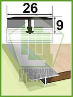 АТ-26. Т-образный порожек для плитки. Анод. Ширина 26мм. Длина 2,7м.