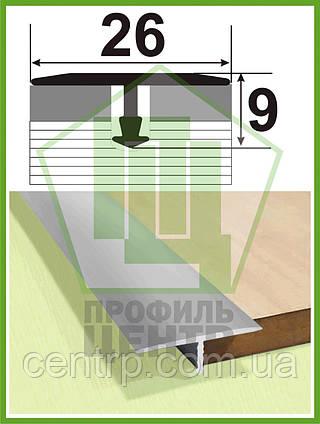 """АТ-26. Т-образный порожек для плитки. Анод """"Серебро"""". Ширина 26мм. Длина 2,7м."""