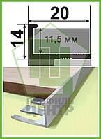 """Гибкий Г - профиль для плитки до 12 мм. АПГ - 12 анод """"Серебро"""", длина 2,7 м"""