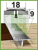 """АТ-18. Т-образный профиль для плитки. Анод """"Бронза"""". Ширина 18мм. Длина 2,7м."""