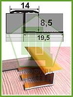 """Гибкий Т-образный профиль для плитки АПЗГ 14 (14 мм). Анод """"Серебро"""". Длина 2,5 м"""