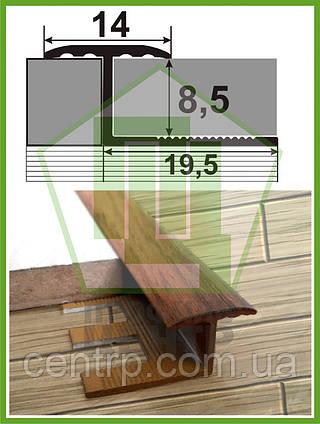 Гибкий Т-образный профиль для плитки АПЗГ 14 (14мм ширина). Декор под дерево. Длина 2,5 м