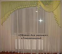 Ламбрекен ассиметрия Салатовый  с желтым