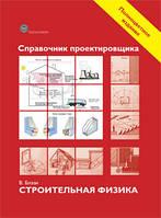 Справочник проектировщика. Строительная физика.