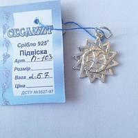 Ладанка п-103 звезда эрцгамма
