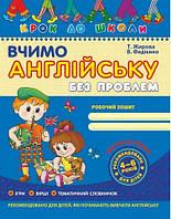 Вчимо англійську без проблем, част. 1. Крок до школи (4 - 6 років). Т. Жирова, В. Федієнко.