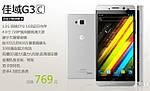 Jiayu G3C - обновленная версия на базе МТ6582