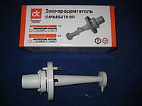 Электродвигатель моторчик омывателя ВАЗ 2101 2102 2103 2104 2105 2106 2107 Нива Тайга 2121 Газель 3302 ДК
