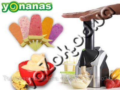 Аппарат для фруктового мороженного мороженица Yonanas Healthy Dessert Maker (Йонанас)