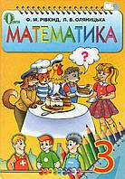 Підручник. Математика, 3 клас. Рівкінд Ф. М., Оляницька Л.В.
