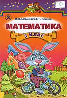 Підручник. Математика, 3 клас. М.В. Богданович, Г.П. Лишенко