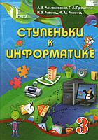 Учебник. Ступеньки к информатике, 3 класс.  Ломаковская А.В. Проценко Г.А. и др.