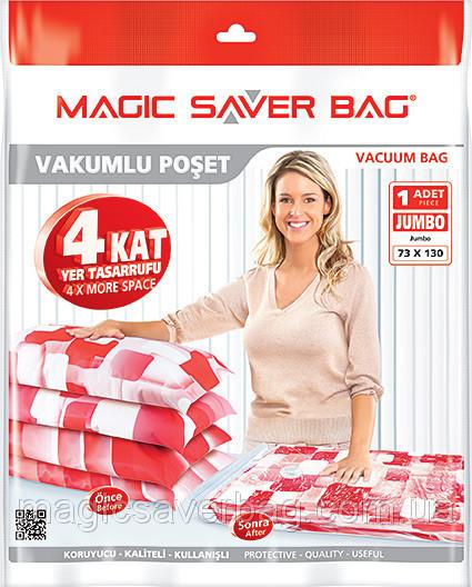 Вакуумний пакет SINGLE JUMBO (1шт: 73см 130см X)