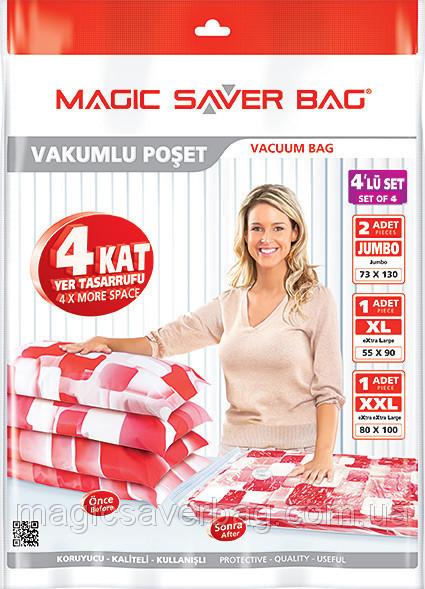 Вакуумные пакеты SET OF 4 - (1шт: 55см X 90см, 1шт: 80см X 100см, 2шт: 73см X 130см)