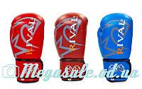 Перчатки боксерские Rival 3307 на липучке, 2 цвета: кожа, 10-12 унций