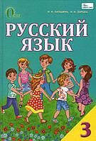 Учебник. Русский язык. 3 класс. Лапшина И. Н., Зорька Н.Н.