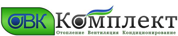 """ООО """"ОВК Комплект"""""""