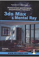 Реалистичная архитектурная визуализация с помощью 3ds Max & Mental Ray (+ CD-ROM)