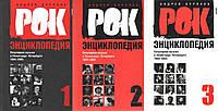 Бурлака Андрей Рок-энциклопедия. Популярная музыка в Ленинграде-Петербурге. 1965-2005. В 3-х тома.