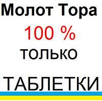 Капли Молот тора купить цена оригинал реклама в интернете Херсон Хмельницкий Черкассы Черновцы