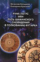 Руна Лагус или путь шаманского сновидения в толковании футарка. Катышков В., Краснова Е.