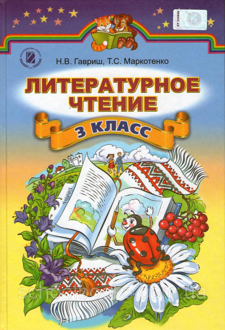 Гдз по украинскому языку 3 класс гавриш маркотенко 2013 | peatix.