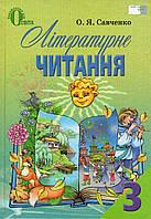 Підручник. Літературне читання, 3 клас. Савченко О.Я.