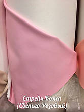 Ткань Кожа Стрейч (Светло-Розовый)