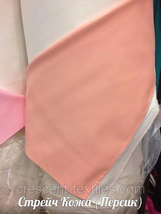 Ткань Кожа Стрейч (Персик), фото 2