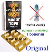 Молот тора таблетки Тернополь прямая поставка из Норвегии