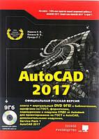 AutoCAD 2017. Полное руководство + виртуальный DVD
